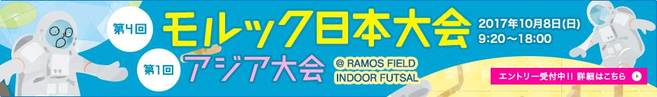 第1回アジア大会 兼 第4回日本大会 開催のお知らせ
