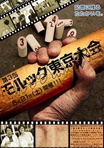 東京大会2016ポスター
