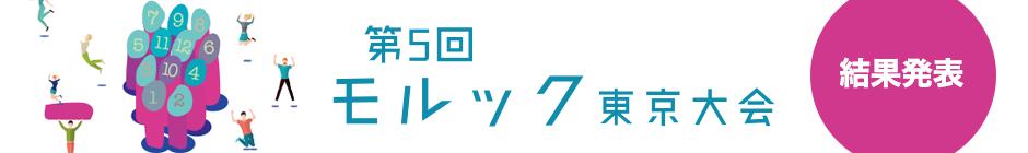 第5回モルック東京大会エントリー受付中!