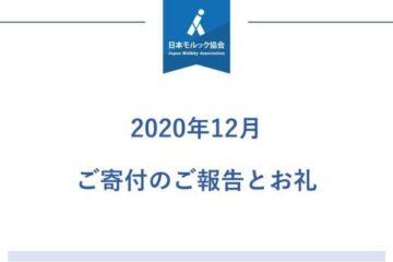 2020年12月・ご寄付のご報告とお礼