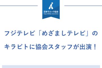 フジテレビ「めざましテレビ」のキラビトに協会スタッフが出演!