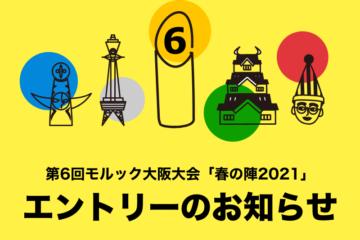大阪大会「春の陣2021」のエントリー開始!
